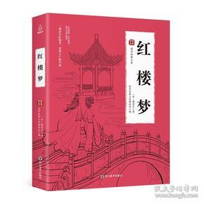 国学经典文库  红楼梦