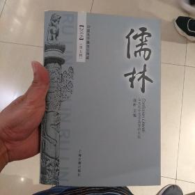 儒林(第五辑)