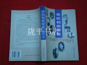 世纪初的婚筵——中国现代十作家婚恋评述