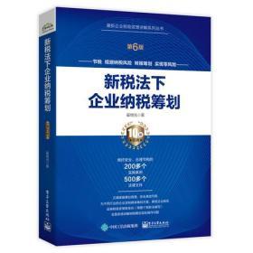 送书签zi-9787121361692-新税法下企业的纳税筹划