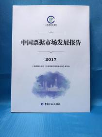 中国票据市场发展报告2017 China Notes Market Development Report 2017