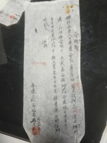 老纸条收藏 楠杆仓房人力运费 【自编号18】