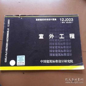 国家建筑标准设计图集(12J003·代替02J003):室外工程