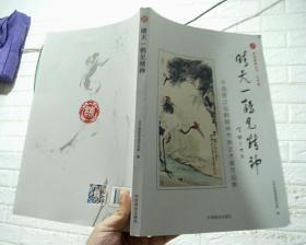 晴天一鹤见精神:中国首次仙鹤精神书画艺术展作品集
