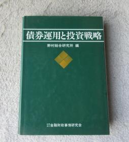 债券运用と投资戦略(精装 日文原版)