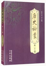 唐史论丛(第26辑)