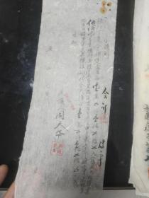 老纸条收藏 楠杆仓房人力运费 【自编号19】