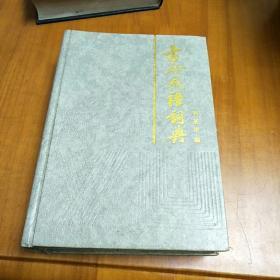 古今成语词典