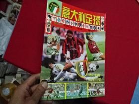 意大利足球(第21期)