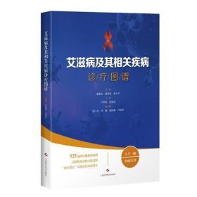艾滋病及其相关疾病诊疗图谱 全书共十六章。*章介绍艾滋病诊疗概况,第二章至第十章介绍常见相关疾病,包括呼吸系统疾病、神经系统疾病、皮肤病变及性病、口腔和消化系统疾病、眼病、血液系统病变、淋巴系统病变,以及抗艾滋病药物所致皮肤和代谢改变(药物性皮疹、脂肪重新分布、皮肤色素沉着)、其他相关疾病等的诊疗状况。各章分别介绍相关疾病的临床表现、列举大量实例图片,并附患者病史资料
