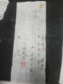 老纸条收藏 楠杆仓房人力运费 【自编号20】