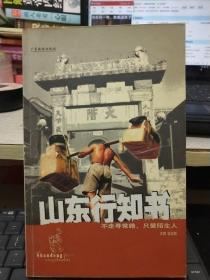 山东行知书(修订版)