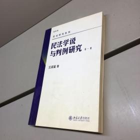 民法学说与判例研究(第一册)