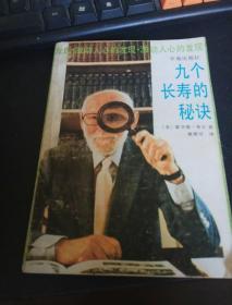 九个长寿的秘诀 作者 : 【美】霍华德、希尔著 谢根可译 ,一版一印