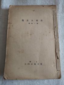 【民国新文学】岳飞及其他   顾一樵著,历史剧,岳飞、荆轲、项羽、苏武  1932年初版  稀见