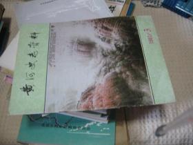 黄河史志资料1987,3