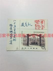 """蒋克俊旧藏,以85高龄自行车骑行万里的""""杨虎城将军卫士""""吴克礼签名钤印邮票边纸。当时引起社会轰动,后此人被公安逮捕,才知道是一场骗局。骗子签名难得一见,有缘者得之。"""