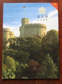 温莎堡    -----官方导览(中文版)