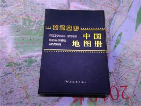 交通旅游中国地图册