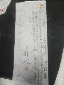 老纸条收藏 楠杆仓房人力运费 【自编号21】