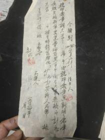 老纸条收藏 楠杆仓房人力运费 【自编号22】