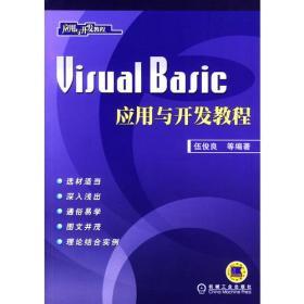 VISUAL BASIC应用与开发教程伍俊良