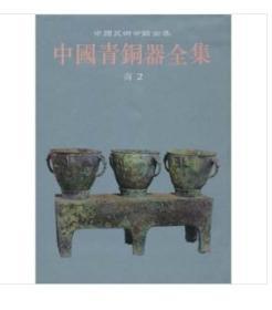 中国青铜器全集 第2卷 商(二)