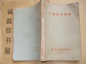烹调技术教材 【1980年】