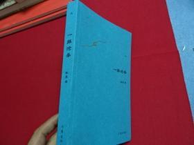 一抹沧桑【上下】2册-陈玺 -签赠本