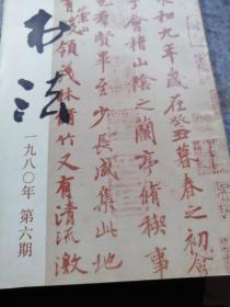 1980-6书法