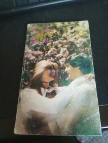 生命的滋味【席慕容】,一版一印1990年版