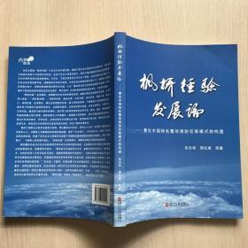 枫桥经验发展论:兼论中国特色整体预防犯罪模式的构建