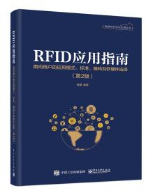 RFID应用指南――面向用户的应用模式、标准、编码及软硬件选择(第2版)