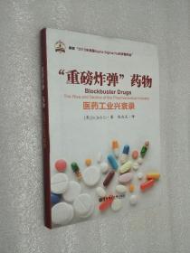 """""""重磅炸弹""""药物:医药工业兴衰录"""