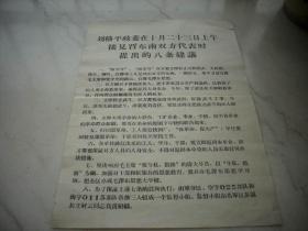 文革【刘格平接见晋东南双方代表,红字号.联字号关于两派立即停止武斗】!4开
