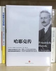 哈耶克传(全新塑封)