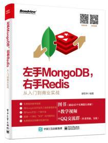 左手MongoDB,右手Redis从入门到商业实战