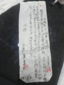 老纸条收藏 楠杆仓房人力运费 【自编号26】