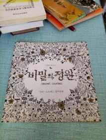 韩国原版秘密花园SecretGarden填色本减压绘本秘密花园30mI