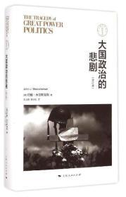 大国政治的悲剧(修订版)【正版全新、精装塑封】