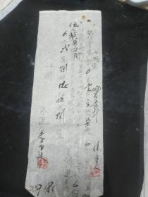 老纸条收藏 楠杆仓房人力运费 【自编号27】