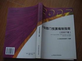 中央部门预算编制指南 2007年