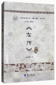 国学经典书系(第一辑):《左传》品读(普及版)
