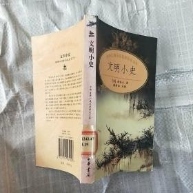 文明小史/中华古典小说名著普及文库