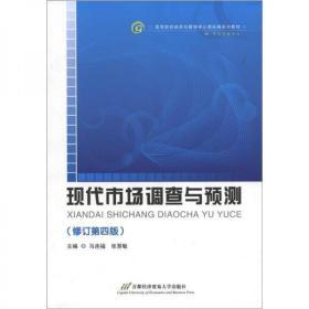 高等院校经济与管理核心课经典系列教材(市场营销专业):现代市场调查与预测(修订第4版)9787563809653
