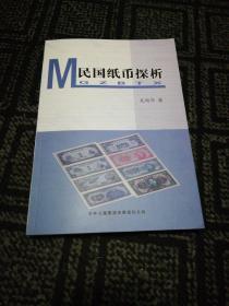 民国纸币探析