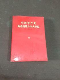 中国共产党两条路线斗争大事记(红宝书)