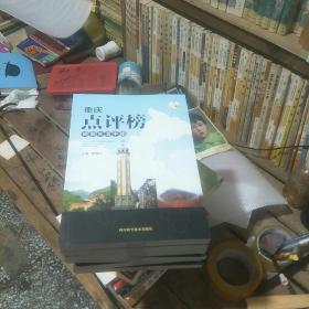 重庆点评榜 商圈生活手册
