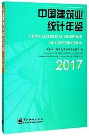 中国建筑业统计年鉴.2017
