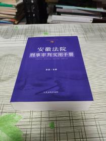 安徽法院刑事审判实用手册            库存新书